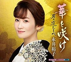 永井裕子「華と咲け」のCDジャケット
