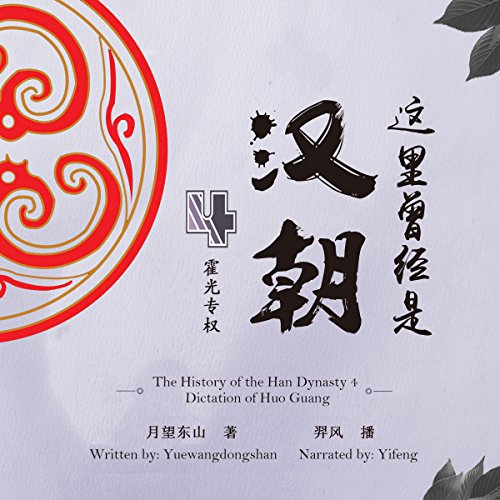 这里曾经是汉朝 4:霍光专权 - 這裏曾經是漢朝 4:霍光專權 [The History of the Han Dynasty 4: Dictation of Huo Guang] audiobook cover art