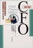 CFO―最高財務責任者が企業価値を向上させる