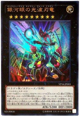 遊戯王OCG 銀河眼の光波刃竜 ウルトラレア VP16-JP003-UR