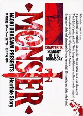 MONSTER: 終わりの風景 (18) (ビッグコミックス)