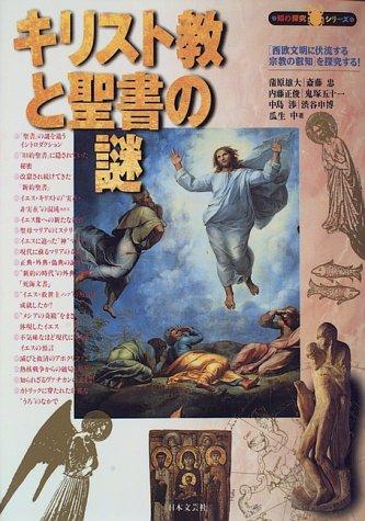 キリスト教と聖書の謎―「西欧文明に伏流する宗教の叡知」を探究する! (知の探究シリーズ)の詳細を見る