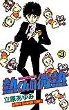熱くんの微熱 3 (少年チャンピオン・コミックス)