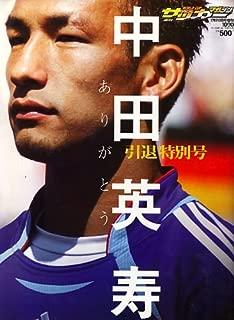週刊 サッカーマガジン増刊 中田英寿 引退号 2006年 7/20号 [雑誌]