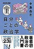 自分ごとの政治学 NHK出版 学びのきほん