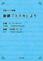 ティーダ出版 金管バンド譜 歌劇「トスカ」より (プッチーニ/宇田川不二夫)