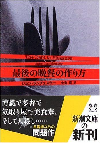 最後の晩餐の作り方 (新潮文庫)