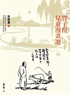 Feng Zi Kai children comic choice:  Poetry Article 2 (Chinese Edition)
