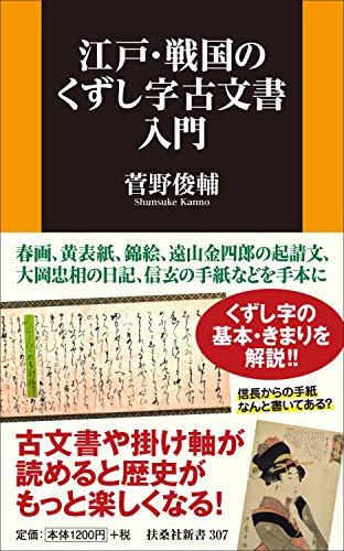 江戸・戦国のくずし字 古文書入門 (扶桑社新書)の詳細を見る