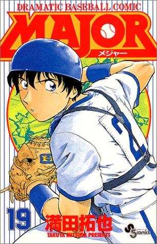 MAJOR(メジャー) (19) (少年サンデーコミックス)