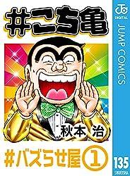 #こち亀 135 #バズらせ屋‐1 (ジャンプコミックスDIGITAL)