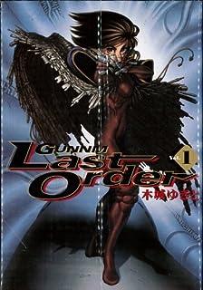 銃夢(GUNNM)-Last Order- 未完結セット(ウルトラヤングジャンプコミックス)