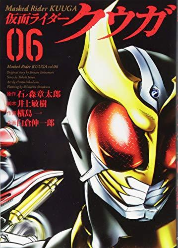 仮面ライダークウガ(6) (ヒーローズコミックス)の詳細を見る