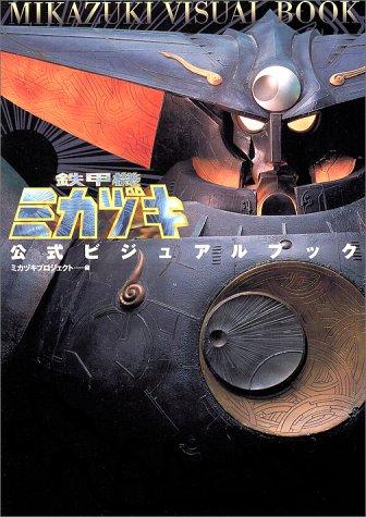 鉄甲機ミカヅキ公式ビジュアルブック