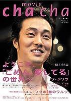 movie cha cha<ムービー・チャチャ> vol.1