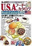 U.S.A.フード・カタログ 味と心のアメリカ (ぐる漫)