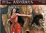 武部本一郎SFアート傑作集〈1〉火星の美女たち (1981年)