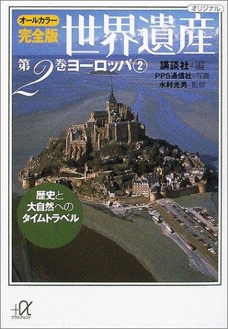 オールカラー完全版 世界遺産(2)ヨーロッパ2 歴史と大自然へのタイムトラベル (講談社+α文庫)の詳細を見る