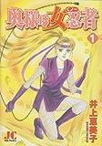 奥様は女忍者 1 (ジュディーコミックス)