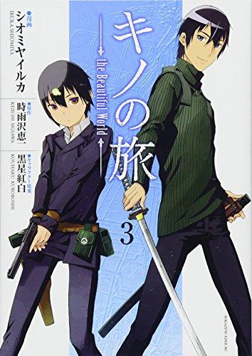 キノの旅 the Beautiful World(3) (マガジンエッジKC)