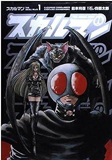 スカルマン 1 (コミックアルファシリーズ)