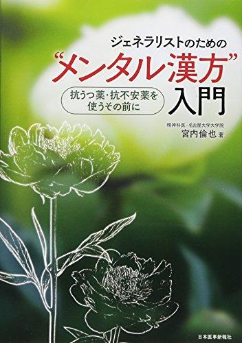 """ジェネラリストのための""""メンタル漢方"""
