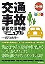 交通事故示談交渉手続マニュアル 第4版