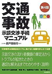 交通事故示談交渉手続マニュアル(第4版)