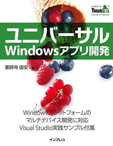 ユニバーサルWindowsアプリ開発 ThinkIT Books