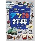 テツ語辞典: 鉄道にまつわる言葉をイラストと豆知識でプァーン! と読み解く
