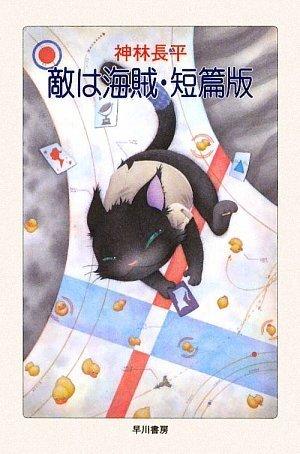 敵は海賊・短篇版 (ハヤカワ文庫JA)
