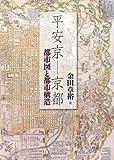 平安京―京都―都市図と都市構造 - 章裕, 金田