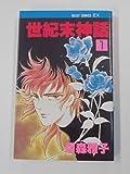 世紀末神話 1 (ミッシィコミックスEX)