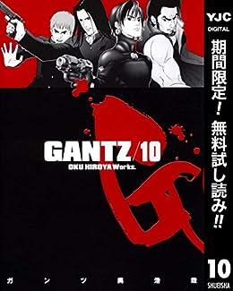 GANTZ【期間限定無料】 10 (ヤングジャンプコミックスDIGITAL)