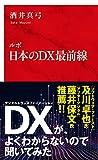 ルポ 日本のDX最前線(インターナショナル新書) (集英社インターナショナル)