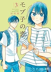 モブ子の恋 3巻 (ゼノンコミックス)
