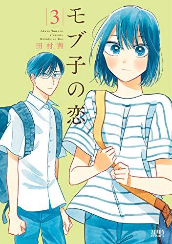 モブ子の恋 3巻 (ゼノンコミックス)の詳細を見る