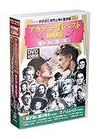 アカデミー賞 ベスト100選 誰が為に鐘は鳴る DVD10枚組 (ケース付)セット
