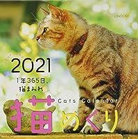 猫めくり 2021 ([カレンダー])