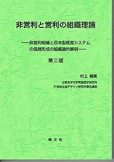 非営利と営利の組織理論: 非営利組織と日本型経営システムの信頼形成の組織論的解明