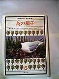鳥の親子 (1979年) (動物のふしぎな世界〈5〉)