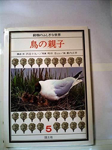 鳥の親子 (1979年) (動物のふしぎな世界〈5〉)の詳細を見る
