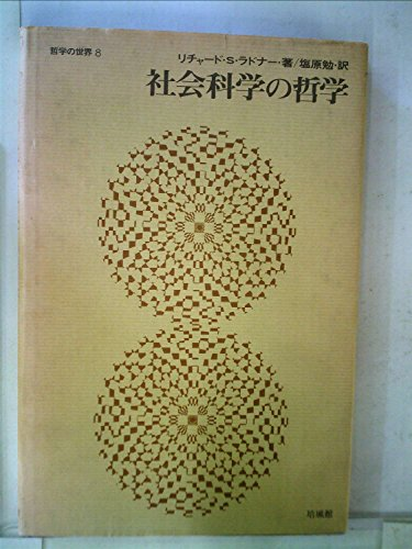 社会科学の哲学 (1968年) (哲学の世界〈8〉)