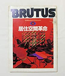 BRUTUS ブルータス NO.93 1984年8月1日 ARCHITECTURAL STYLEBOOK 4 居住空間革命 マガジンハウス