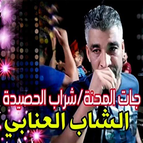 Jat Elmajana Chrab El Haseda