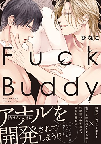 Fuck Buddy-ファックバディ- (BABYコミックス)