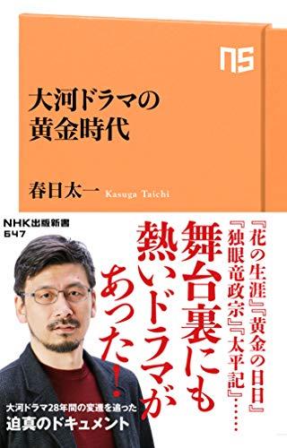 大河ドラマの黄金時代 (NHK出版新書)