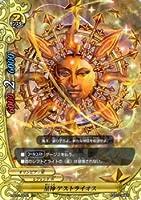 【シングルカード】HBT01)星神 アストライオス/レア(ホロ)/モンスター/レジェンドW H-BT01/0031