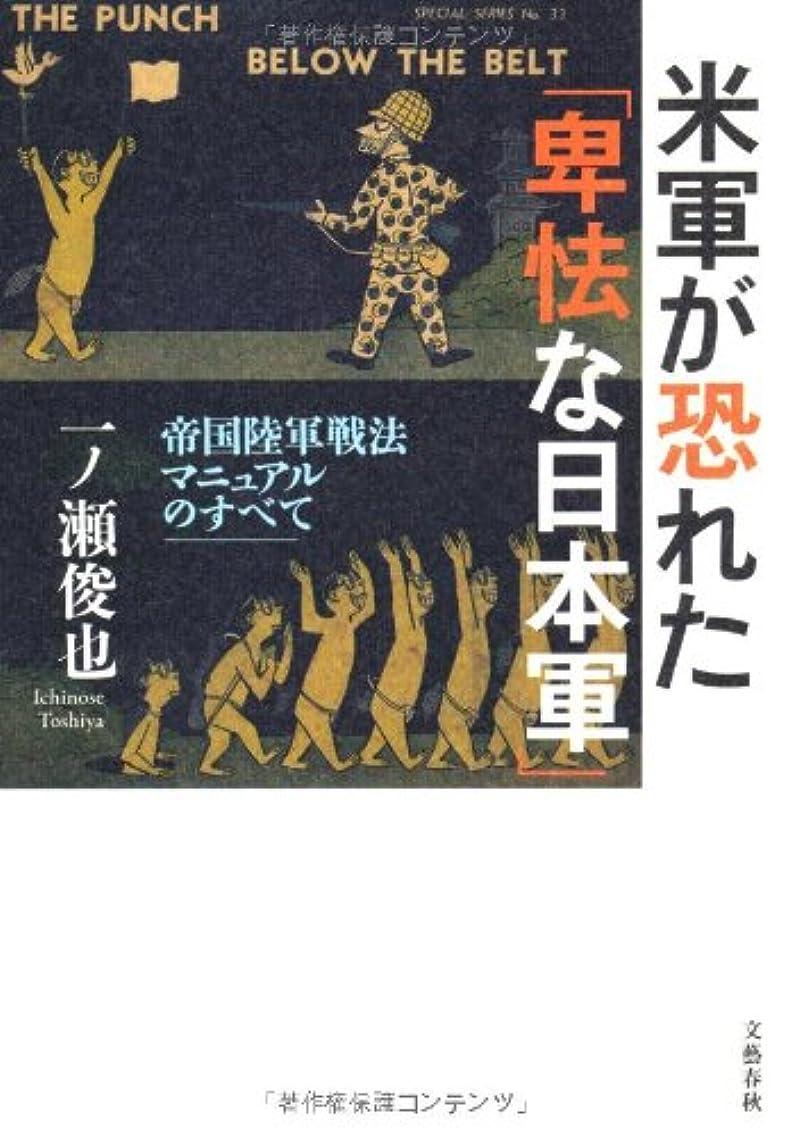 れんが藤色学部米軍が恐れた「卑怯な日本軍」 帝国陸軍戦法マニュアルのすべて