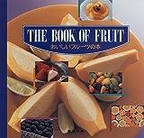 おいしいフルーツの本
